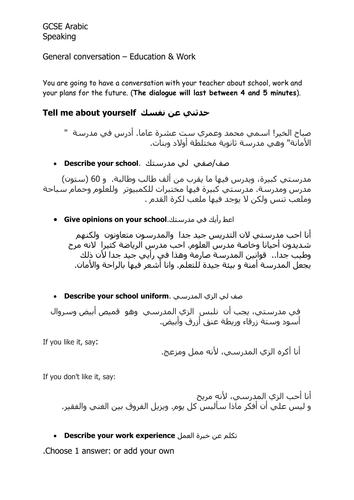 GCSE  Arabic Speaking  Exam Preparation
