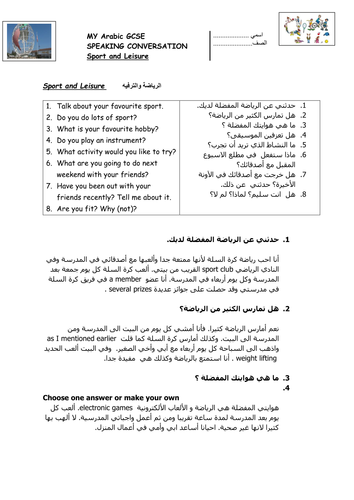 GCSE Arabic Sample questions and answers
