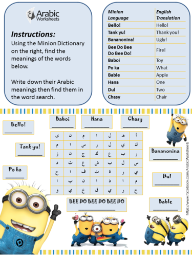 minions themed arabic worksheet by nmekky teaching resources tes. Black Bedroom Furniture Sets. Home Design Ideas