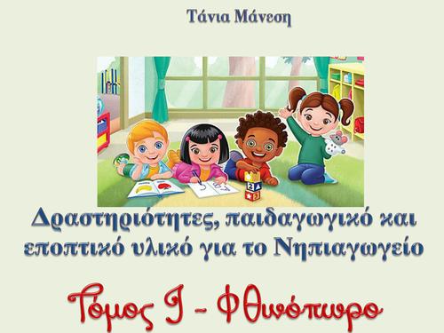 Δραστηριότητες, παιδαγωγικό και εποπτικό υλικό για το Νηπιαγωγείο: τόμος Ι - Φθινόπωρο