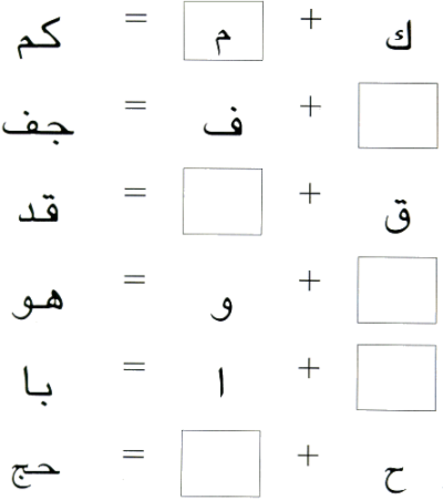 simple arabic words to learn by sajda hamad teaching resources. Black Bedroom Furniture Sets. Home Design Ideas