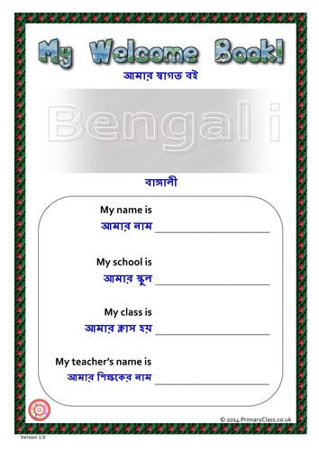 learn bengali vocabulary activity workbook
