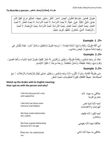 gcse arabic myself my family by alkhazragi teaching resources. Black Bedroom Furniture Sets. Home Design Ideas