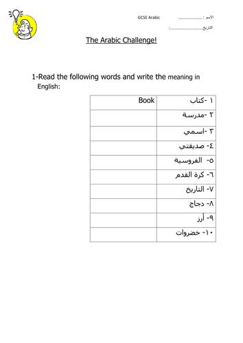 arabic gcse revision by alkhazragi teaching resources. Black Bedroom Furniture Sets. Home Design Ideas