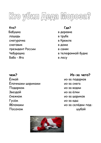 Russian New year and Christmas activities