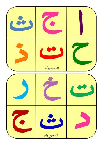 Arabic Alphabet Bingo_Game