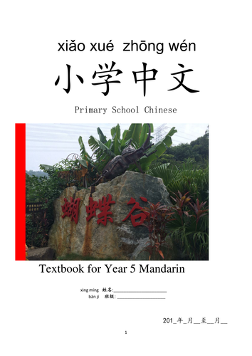Primary School Chinese Text Book  for Year 5