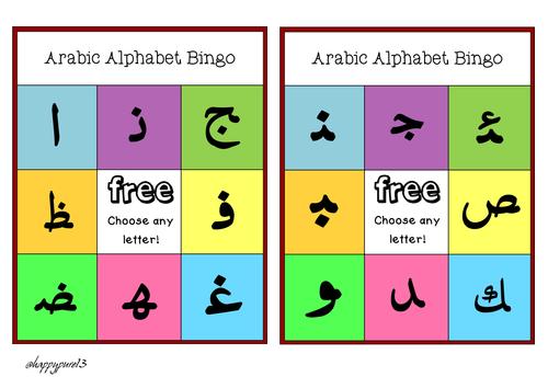 Arabic Alphabet_Bingo Boards