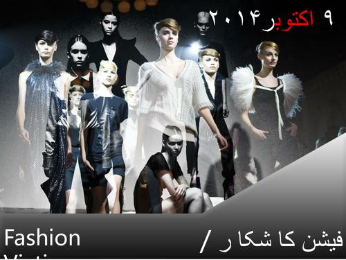 Fashion Victims in Urdu