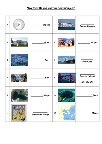 Quiz worksheet - Geographical Places with Colours