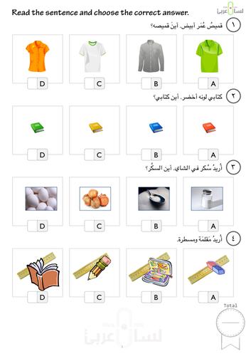 Multiple choice - colours