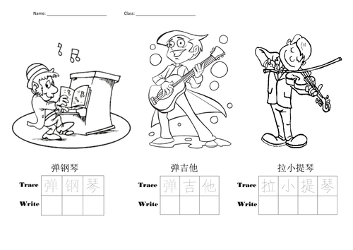 FREEBIE | Playing Instruments Worksheets  (Mandarin Chinese)