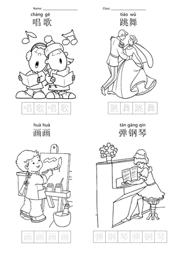 FREEBIE | Leisure Activities Writing and Colouring Worksheet (Mandarin Chinese)