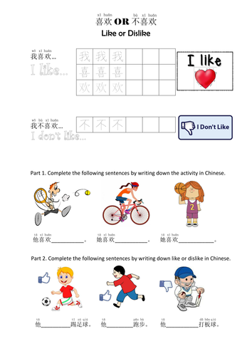 Likes and Dislikes_Sports_Worksheets (Mandarin Chinese)
