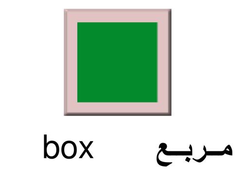 Arabic basic shapes