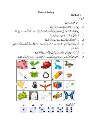 Phonics Game in Urdu Language by durdanasaleemeva - Teaching ...