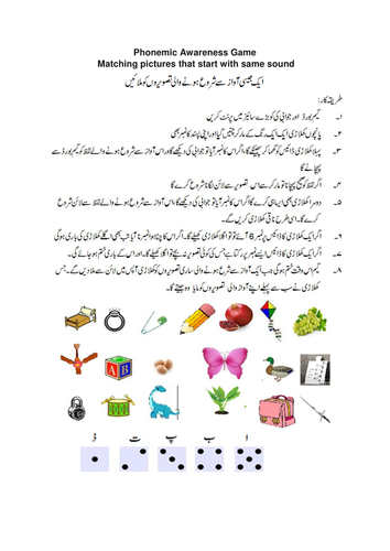 Phonemic Awareness Game of Urdu Language by durdanasaleemeva