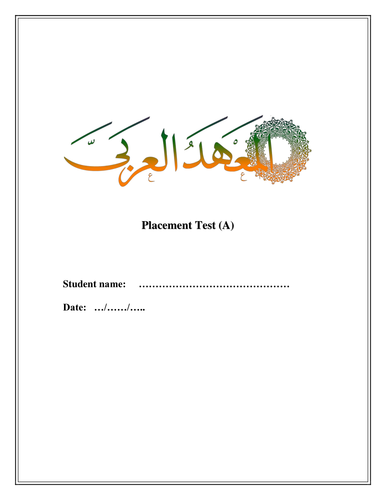 Arabic Placement test - Elementary Level