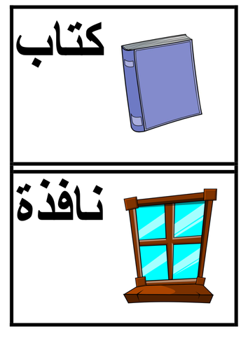 Arabic Male Noun Flash Cards