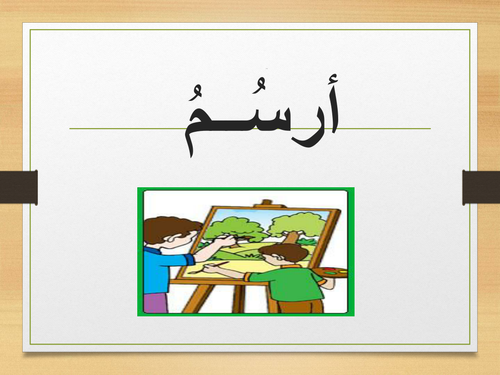 The most common verbs in Arabic
