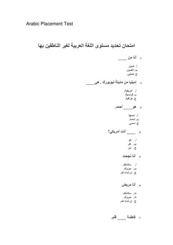 Arabic Placement test