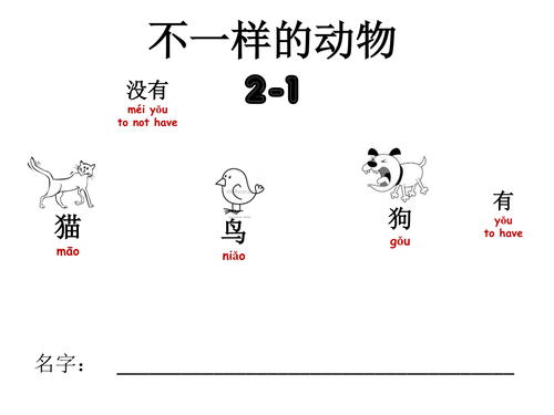 Mandarin Chinese Year 1 (lower level version): Activity 2-1: Animals and Numbers 1-5