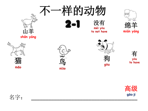 Mandarin Chinese Year 1: Activity 2-1 (higher level version): Animals and numbers 1-5