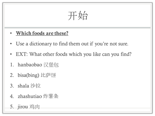 Mandarin Chinese lesson on food vocabulary and complex structures