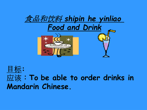 Mandarin Chinese lesson ordering food in a restaurant