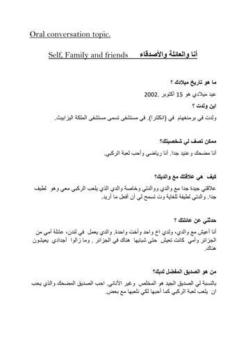 GCSE Arabic speaking  Self_Family_Friends