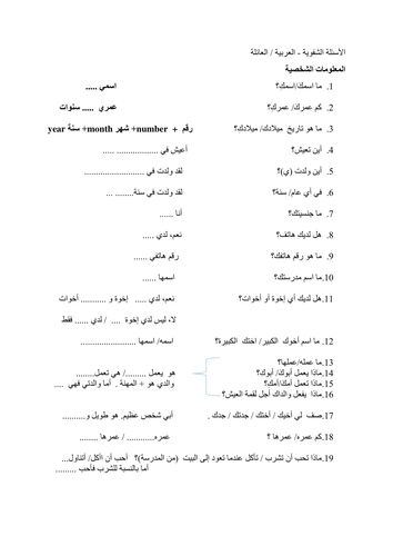 Questions In Arabic Personal Information Family By