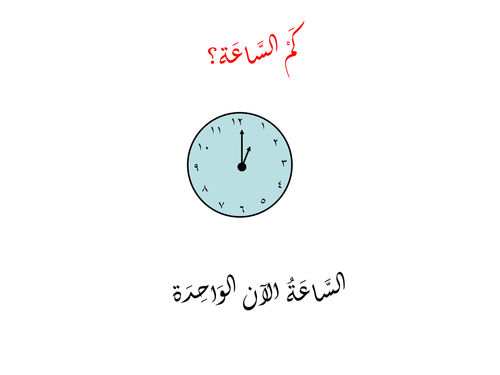 Time/clock reading in Arabic