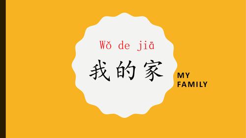 Mandarin Chinese Topic- Family members