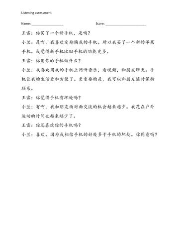 N5 Mandarin Chinese- unit assessment- media
