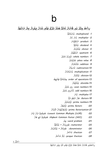 Dhivehi words used for counting and measure.