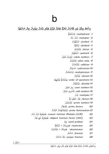 Mathematics terminology in Dhivehi Language