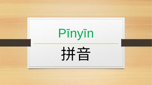 Mandarin - Pinyin Teaching Pack
