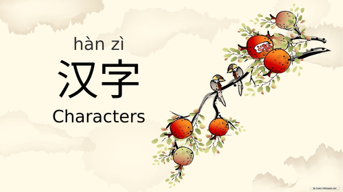 Introduction to writing Chinese characters - Lesson 1
