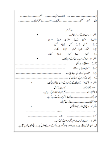 Secondary Urdu Resources Prepositions And Conjunctions