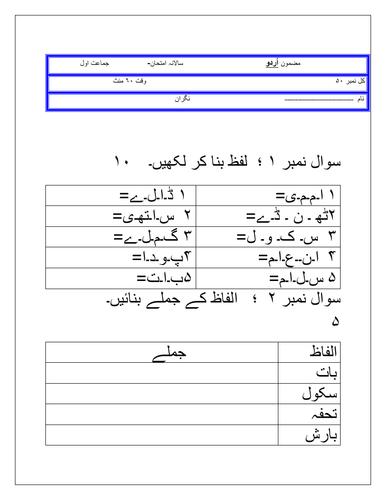 Urdu Exam Paper For Grade 1 Grammar Comprehension And Creative