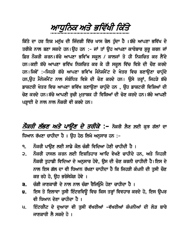 Secondary Punjabi resources