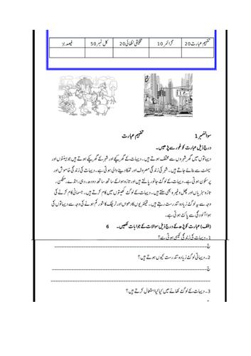 Primary Urdu Resources Grammar