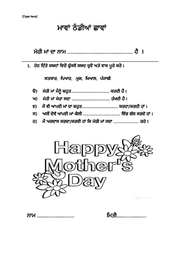Mother day card in punjabi