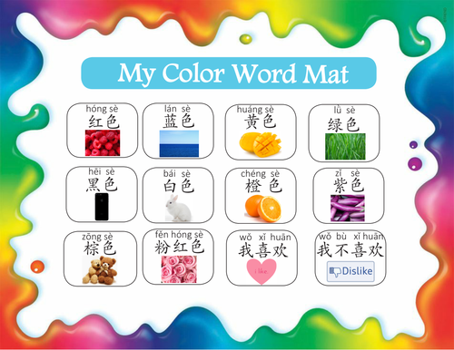 Colours_Word Mat in Mandarin Chinese