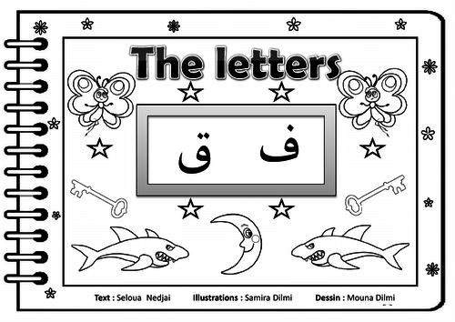 letter ف ق