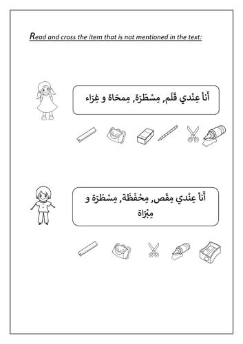 school equipment activity, simple sentences to read.