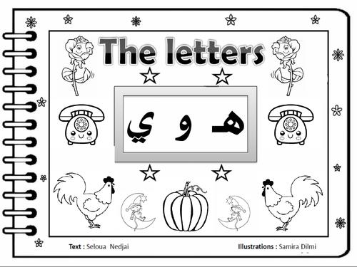 letter ha waw and ya  ه و ي