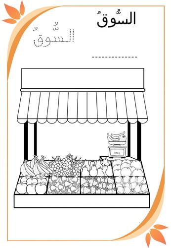 in the market, fruits   في السوق الفواكه