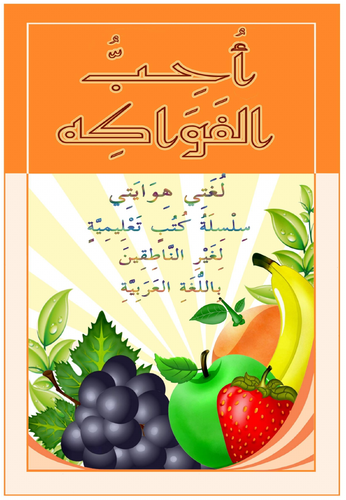 I like fruits  أُحِبُ الفَوَاكه