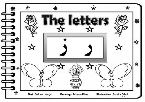 letter ra  za  حُرُوف رز